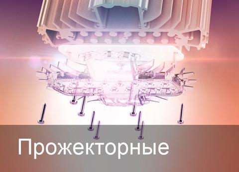 прожекторные светодиодные светильники, led, ledel, ледел, имлайт