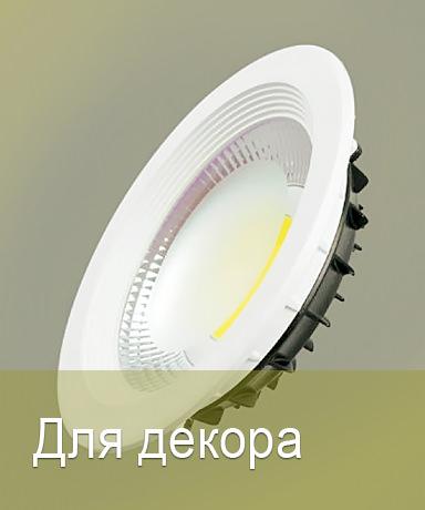 декоративные светодиодные светильники, led, asd, arlight, navigator, ledel, csvt, nlco