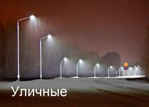 уличные индукционные светильники