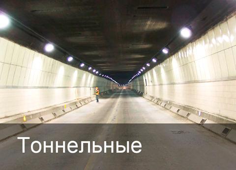 тоннельные индукционные лампы и светильники, индукционные лампы Минск