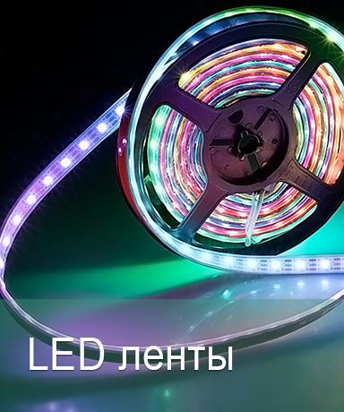 светодиодные ленты и профили, led, arlight, navigator, TDM, jazzway
