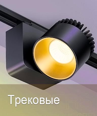 трековые светодиодные светильники, arlight, lug, lival, idea light, световые технологии, kora