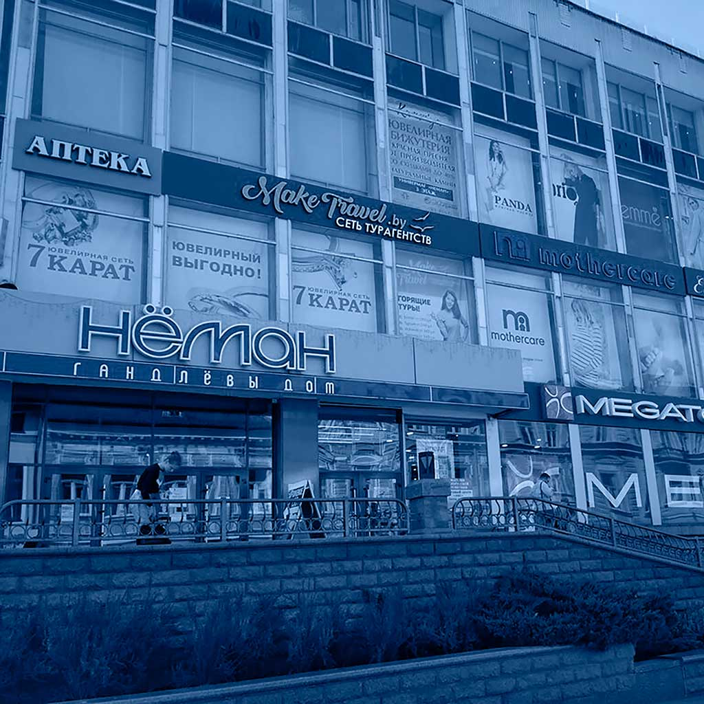 Чтобы купить в Минске светодиодные светильники для магазина, торгового зала. Звоните нам!